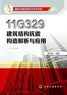 建筑抗震实用技术系列手册--11G329建筑结构抗震构造解析与应用.pdf