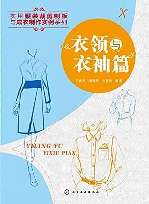 衣领与衣袖篇.pdf