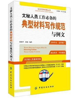 文秘人员工作必备的典型材料写作规范与例文.pdf