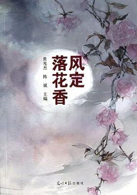 风定落花香.pdf
