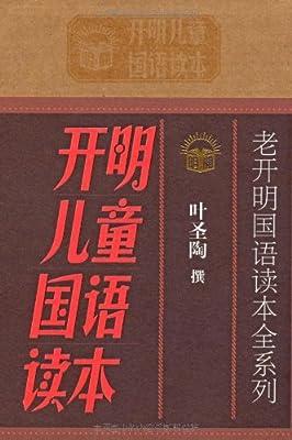 民国经典启蒙读物:开明儿童国语读本.pdf