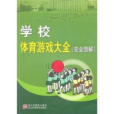 学校体育游戏大全.pdf