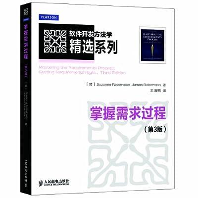 掌握需求过程.pdf