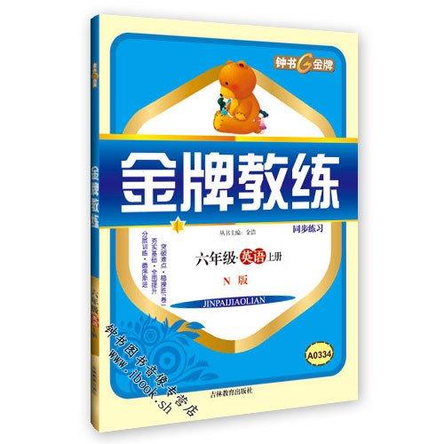 金牌教练 英语书 6年级上 N版上海牛津版 A03