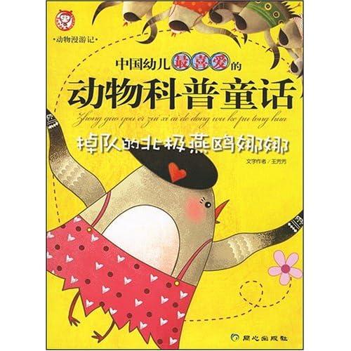 中国幼儿最喜爱的动物科普童话:掉队的北极燕鸥娜娜(动物漫游记)