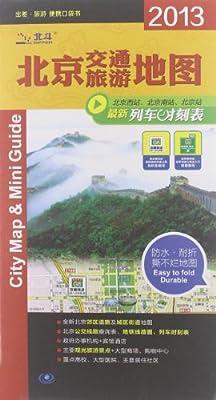 北京交通旅游地图.pdf