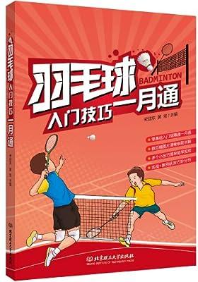 羽毛球入门技巧一月通.pdf