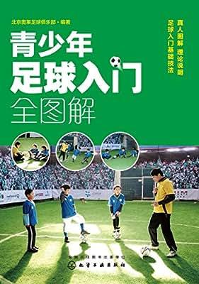 青少年足球入门全图解.pdf