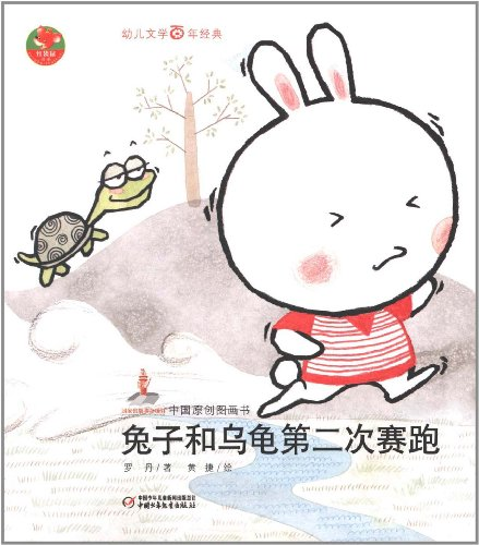 书红袋鼠书系 兔子和乌龟第2次赛跑图片
