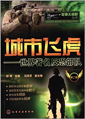 城市飞虎:世界著名反恐部队.pdf