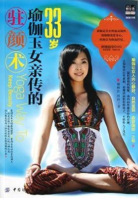 33岁瑜伽玉女亲传的驻颜术.pdf