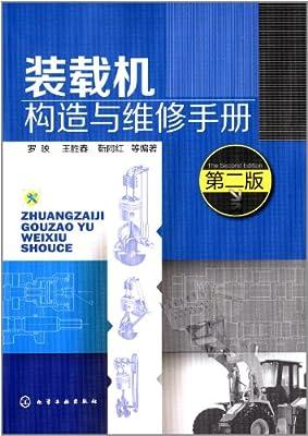 装载机构造与维修手册.pdf