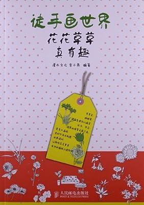 徒手画世界——花花草草真有趣.pdf