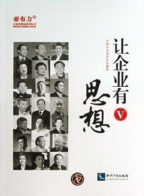 让企业有思想/亚布力企业思想家系列丛书.pdf