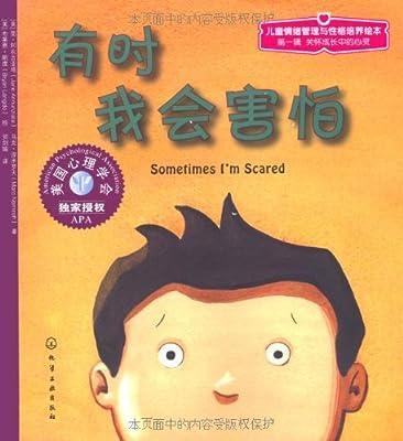 心灵成长儿童绘本:有时我会害怕.pdf