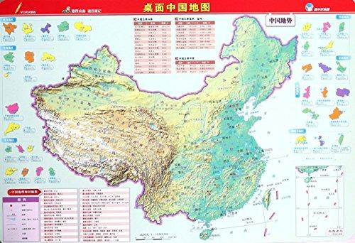 中国地图_桌面中国地图