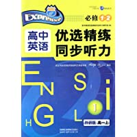高中英语优选精炼同步听力必修1.2