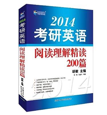 新航道:考研英语阅读理解精读200篇.pdf