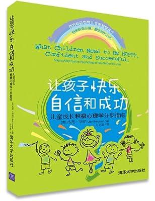 让孩子快乐、自信和成功:儿童成长积极心理学分步指南.pdf