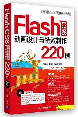 Flash CS6动画设计与特效制作220例.pdf