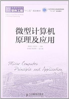 微型计算机原理及应用.pdf