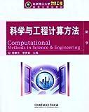 科学与工程计算方法-图片