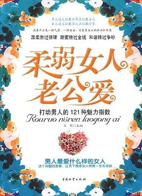 柔弱女人老公爱.pdf