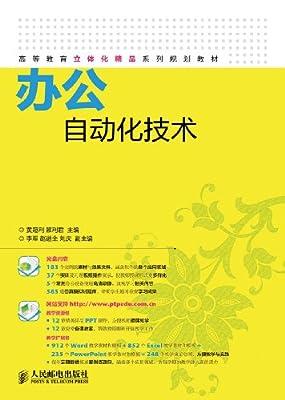 办公自动化技术.pdf