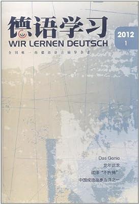 德语学习.pdf