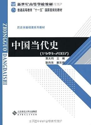 新世纪高等学校教材:中国当代史.pdf