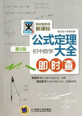 公式定理大全:初中数学即时查.pdf