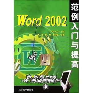 word饼状图模板
