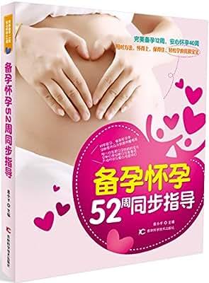 备孕 怀孕 52周同步指导.pdf