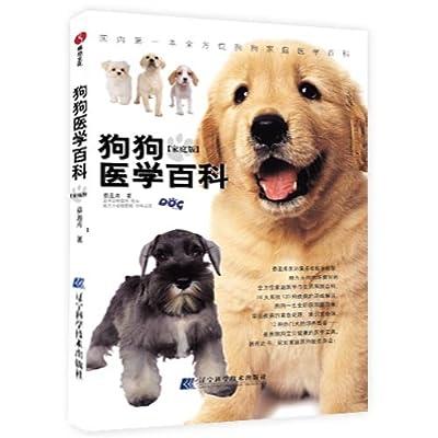 狗狗医学百科.pdf