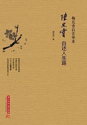 梅花香自苦寒来:陈忠实自述人生路.pdf