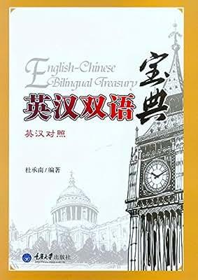 英汉双语宝典:英汉对照.pdf