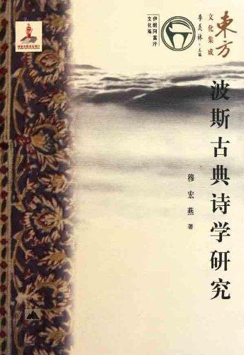 波斯古典诗学研究 - Ghayratjan Osman - 海热提江·乌斯曼(Utghur)博客