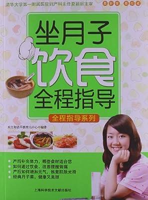 坐月子饮食全程指导.pdf