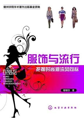 服饰与流行-把握时尚潮流风向标.pdf