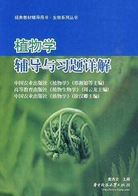 植物学辅导与习题详解.pdf