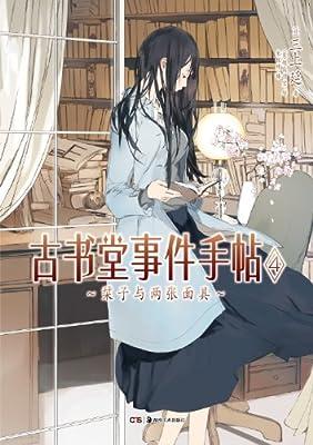 古书堂事件手帖4.pdf