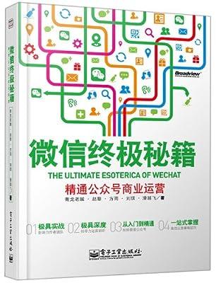 微信终极秘籍:精通公众号商业运营.pdf