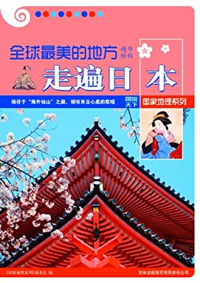 全球最美的地方精华特辑•走遍日本.pdf