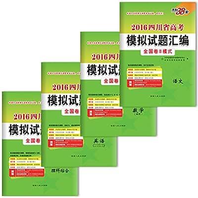 天利38套 2016四川省高考模拟试题汇编 语英数理理综 附详解答案 理科4本.pdf