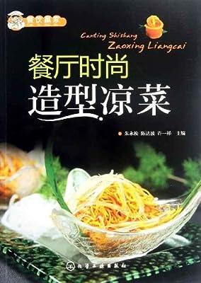 餐厅时尚造型凉菜.pdf