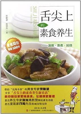 舌尖上的素食养生:汤粥•蒸煮•焖烧.pdf
