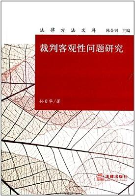 裁判客观性问题研究.pdf