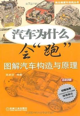 """汽车为什么会""""跑""""图解汽车构造与原理.pdf"""
