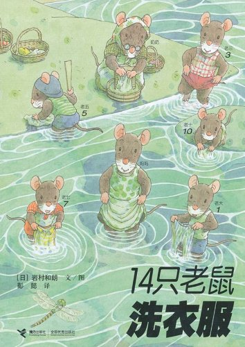 14只老鼠洗衣服 [平装]