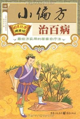 小偏方治百病.pdf